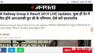 RRB Railway Group D Result 2019 Live Update (KaraMazu Sarkari Naukri)