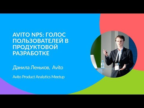 Avito NPS: голос пользователей в продуктовой разработке | Данила Леньков