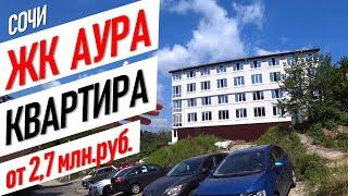 ▶️ ЖК Аура Сочи   квартира в Сочи от 2,7 млн.руб. #жививсочи купить квартиру недвижимость в сочи