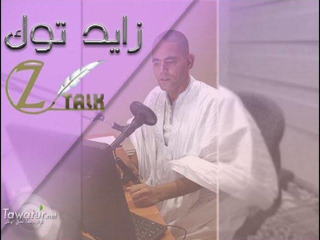 زايد توك - الحلقة الأولى مع محمد الأمين سيدي مولود حول زيارة الرئيس للنعمة