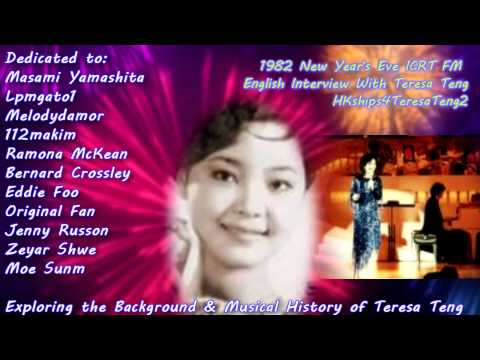 鄧麗君 Teresa Teng 1982 年12月31日台北國際社區廣播電台英語訪問 ICRT English Interview on New Year's Eve 1982 in Taiwan
