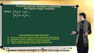 Решение систем линейных уравнений с двумя переменными методом подстановки