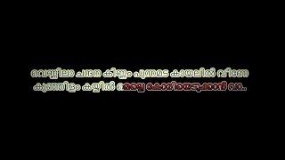 AZHAKIYA RAVANAN(1996) MALAYALAM VENNILAA CHANDANA KINNAM SONG LYRICS(ONLY)
