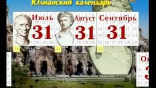Календарь Почемучка Астрономия 11класс, 5класс.avi