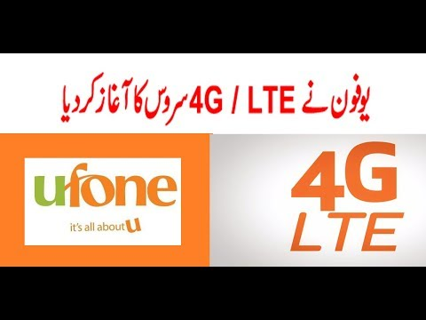 UFONE Started 4G LTE Services In Pakistan | 10 Feb 2019 | E Pakistan