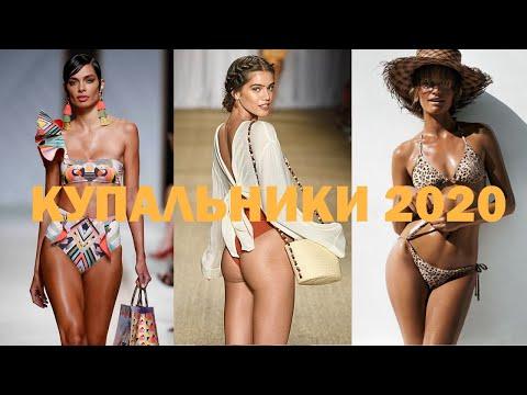 Модные Купальники 2020   Swimwear Trends