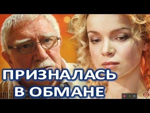 Цымбалюк Романовская впервые созналась в подлом обмане Джигарханяна  (14.02.2018) - Смотреть видео онлайн
