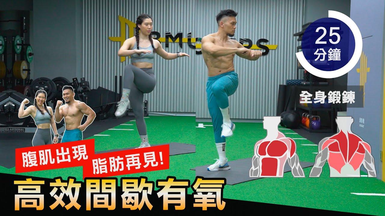 25分鐘【急速燃燒卡路里】全身徒手鍛鍊 腹肌出現 體脂再見!│健人訓練│ 2021ep29