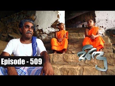Sidu | Episode 509 19th July 2018
