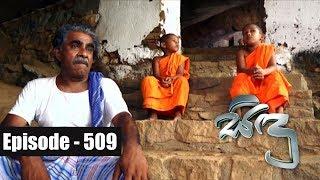 Sidu   Episode 509 19th July 2018 Thumbnail