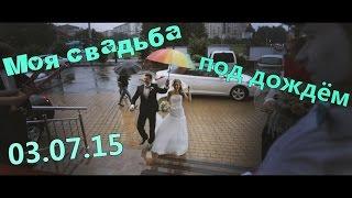 Wedding in the rain | Моя свадьба в дождь | 03.07.15