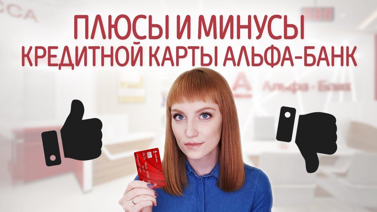 Оформить кредитную карточку альфа банка