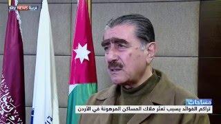تجارة الرهون العقارية في الأردن