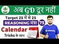 8:00 PM - SSC GD 2018 | Reasoning by Deepak Sir | Calendar