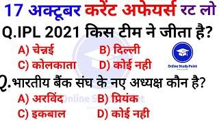 Daily Current Affairs   17 October Current affairs 2021   Current gk -UPSC, Railway,SSC, SBI, IBPS screenshot 2