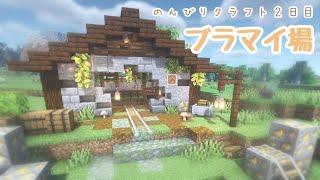 【マイクラ建築】ブランチマイニング場を建築しました!【サバイバル建築】【女性実況】