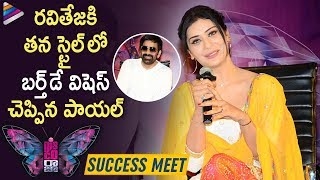 Payal Rajput CUTE BIRTHDAY Wishes To Ravi Teja | Disco Raja Movie Success Meet | Nabha Natesh