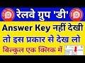 अब इस प्रकार से देखें Answer Key || Railway Group D Answer Key Kaise Dekhe
