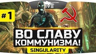 ВО СЛАВУ КОММУНИЗМА! ● Singularity #1