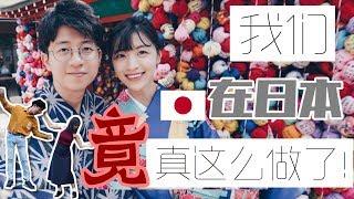 【日本旅行】中国情侣日本自由行/京都/大阪/东京 japan travel video  tips