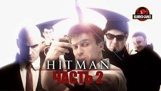 Серия игр HITMAN: Часть 2 | Бородатые игры