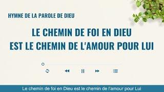 Chant chrétien avec paroles « Le chemin de foi en Dieu est le chemin de l'amour pour Lui »