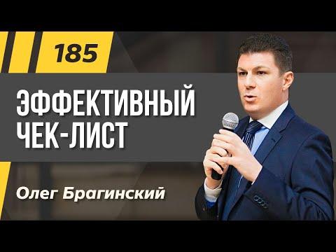 Олег Брагинский. ТРАБЛШУТИНГ 185. Эффективный чек-лист