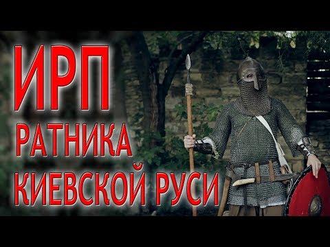 ИРП РАТНИКА КИЕВСКОЙ