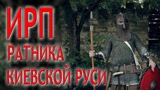 ИРП  ратника Киевской Руси!!!