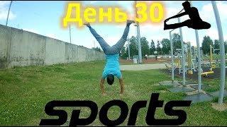 Спорт | #68 Шпагат 30 дней подряд, день 30!