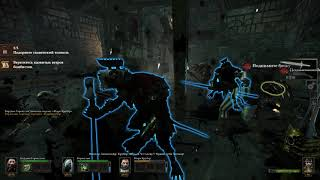 Vermintide Акт 3 Охотник на Ведьм(Сложно,Quality of Life Bot Mod)