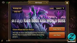 Summoners War : Sky Arena - ????????????? Raid Boss & World Boss