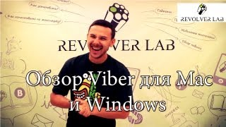 Видео обзор Viber для Mac и Windows + Видео Урок (Viber For PC)
