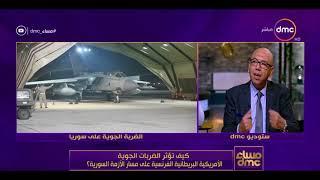 مساء dmc - العميد خالد عكاشة | الضربة العسكرية بهدف إعادة ترتيب القوى قبل التفاوض على الازمة السورية