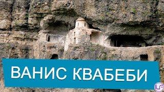 Ванис Квабеби | Ванские пещеры | Грузия(Пещерные_люди - звучит как-то отстало, архаично. Но вы удивитесь, что даже сейчас некоторые люди живут в..., 2016-05-24T10:00:03.000Z)