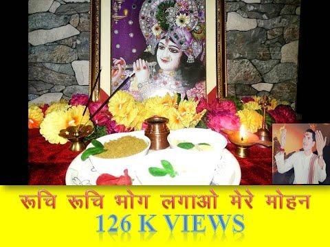 Bhajan-ruchi Ruchi Bhog
