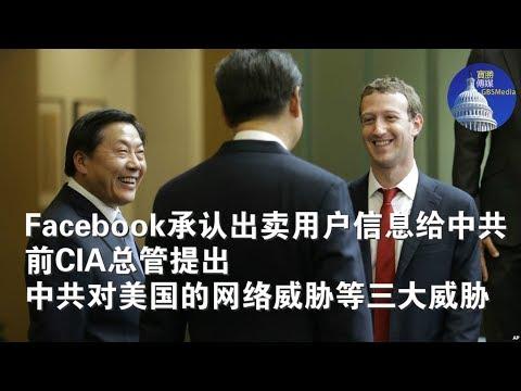 政论:Facebook承认出卖用户信息给中共、前CIA总管提出中共对美国的网络威胁等三大威胁(3/27)