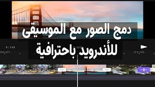 تطبيق دمج الصور في فيديو مع الموسيقى باحترافية من الجوال screenshot 2