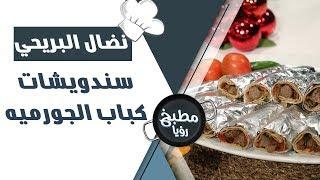 سندويشات كباب الجورميه من نبيل - نضال البريحي