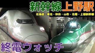 終電ウォッチ☆新幹線上野駅 東北新幹線・上越新幹線の最終電車! Maxたにがわ 高崎行きなど