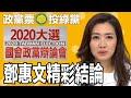 2019-12-10《POP大國民》蔡詩萍 專訪 綠黨不分區立委參選人 、精神科醫師 鄧惠文