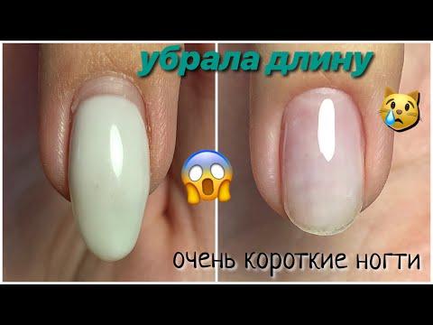 ЗАЧЕМ Я УКОРОТИЛА ногти?/маникюр на очень коротких ногтях
