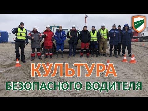 Развитие культуры безопасного водителя   Тазовское и Ен-Яхинское НГКМ