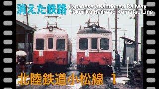 【消えた鉄路】北陸鉄道小松線 ①  Abandoned Railway - Hokuriku Railroad Komatsu Line