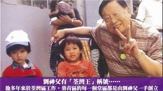 劉玉亭神父紀念集