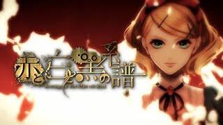 Genealogy Of Red, White And Black【Miku V4x β • Rin / Len Kagamine • Luka V4x • Lily • Gakupo Kamui】