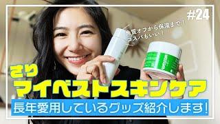 Sサイズモデルさりが 普段使っているスキンケアグッズを紹介 安田美沙子とSサイズモデルさりが YouTube始めました。 京都出身の2人が ファッション、メイクなど 美容と ...