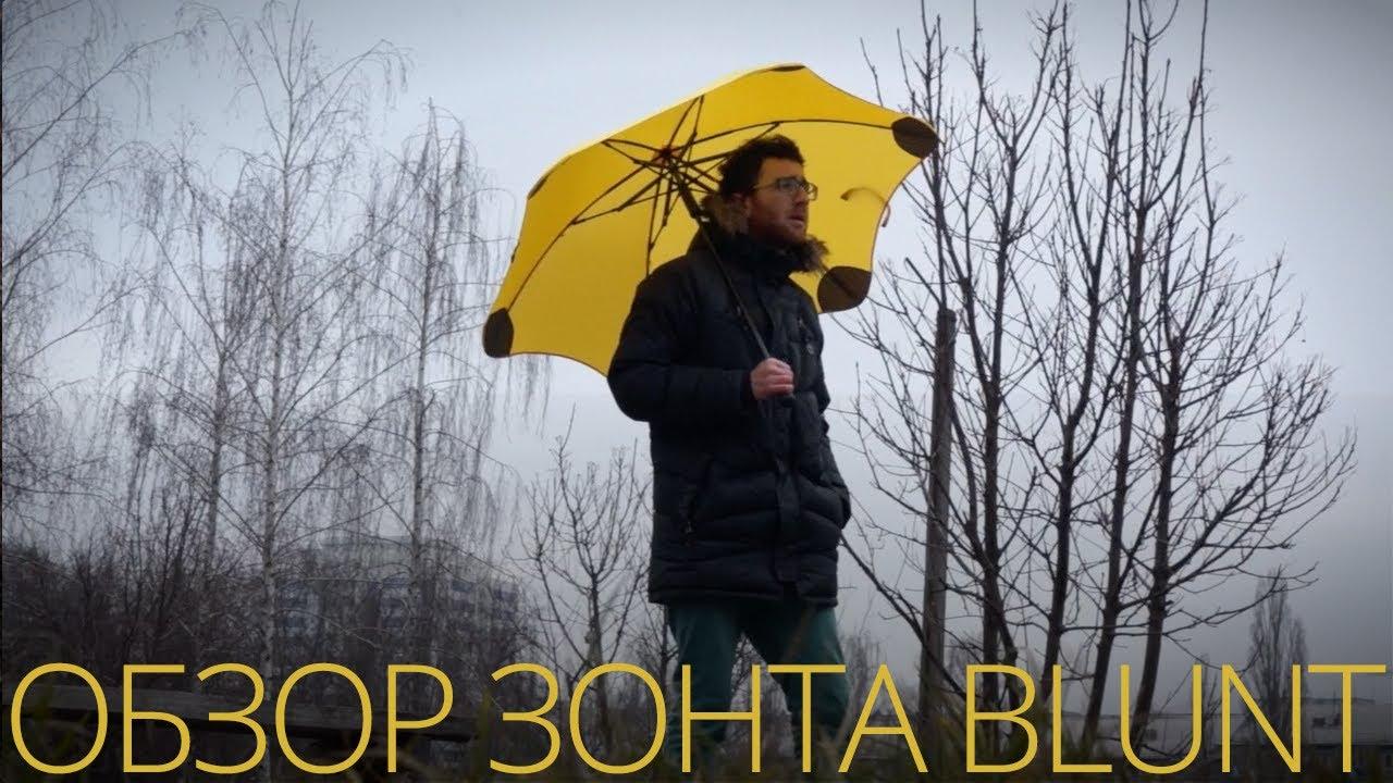 Желтый зонт трость - YouTube