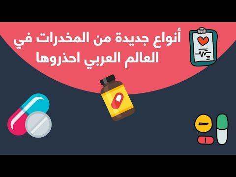 أنواع جديدة من المخدرات في العالم العربي   احذروها  - نشر قبل 3 ساعة
