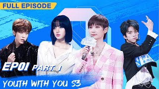 【FULL】Youth With You S3 EP01 Part 1 | 青春有你3 | iQiyi